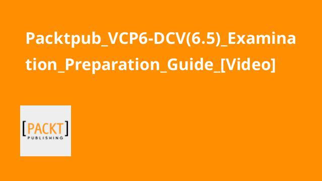 دوره آمادگی برای امتحان (VCP6-DCV(6.5